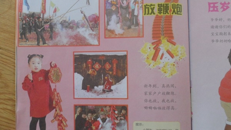 儿歌《冰糖葫芦》-幼儿园|温州幼儿园|温州实艺幼教|实艺幼儿园