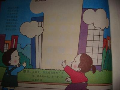 幼儿粘贴画高楼