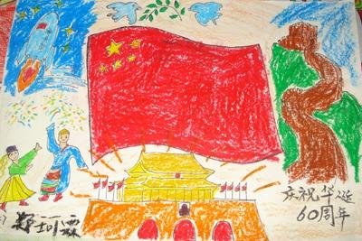 庆祝建国60周年儿童画分享展示图片