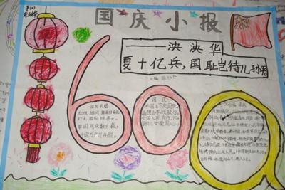 幼儿园墙面装饰花边手抄报