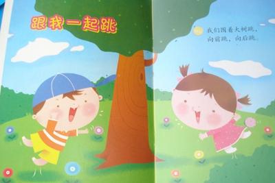 幼儿歌曲围着大树