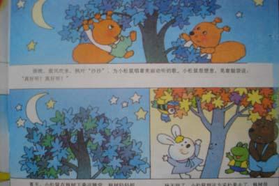 小松鼠吃松果 小松鼠找松果