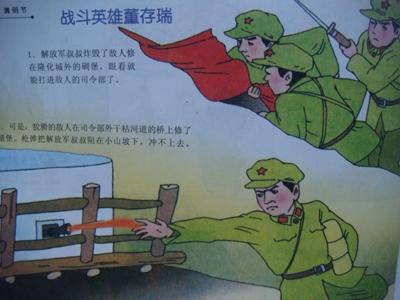 战斗英雄手抄报_战斗英雄,战斗英雄徐良图片; 小学生手抄报 手抄报