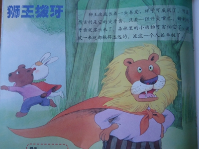 故事《狮王拔牙》 - 班级活动 - 杭州京江幼儿园