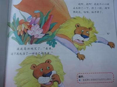 狮子王简笔画图片大全幼儿园