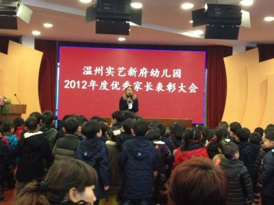 实艺新府幼儿园2012年度优秀家长表彰大会