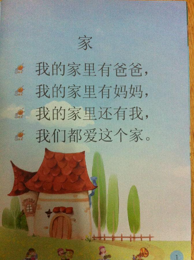 儿歌:《小小手》-幼儿园|温州幼儿园|温州实艺幼教|实艺幼儿园